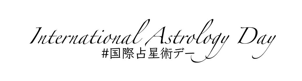 国際占星術デー